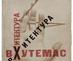 4_bokov_architecture_vkhutemas_1927